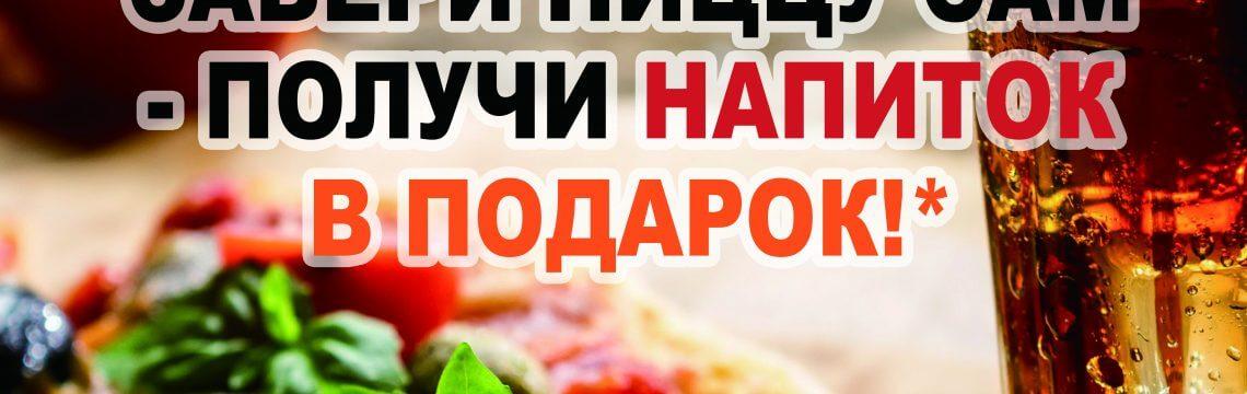 доставка пиццы - самовывоз