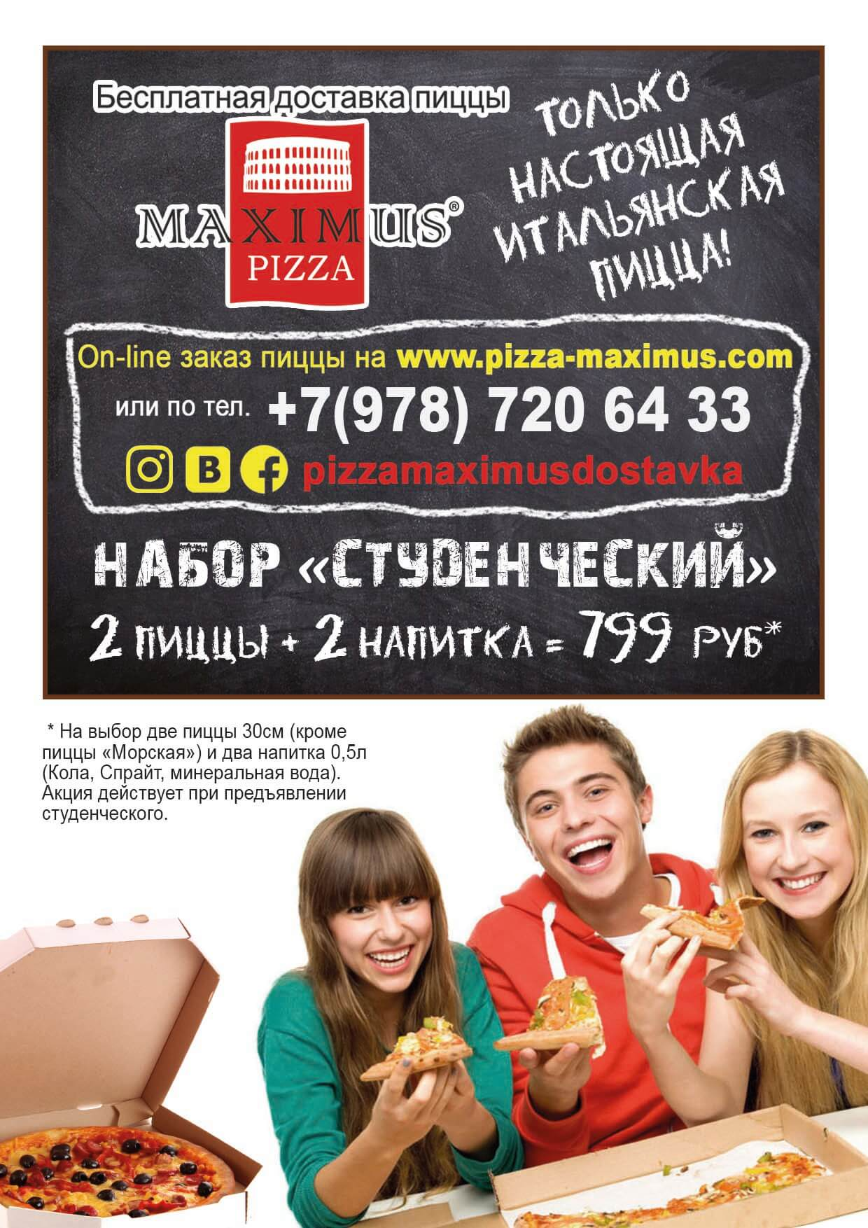 доставка пиццы - акция набор студента