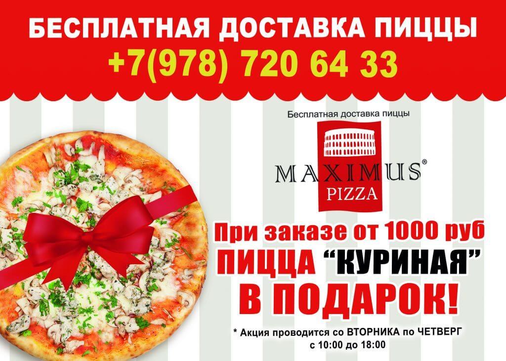 При заказе на 1000 пицца в подарок