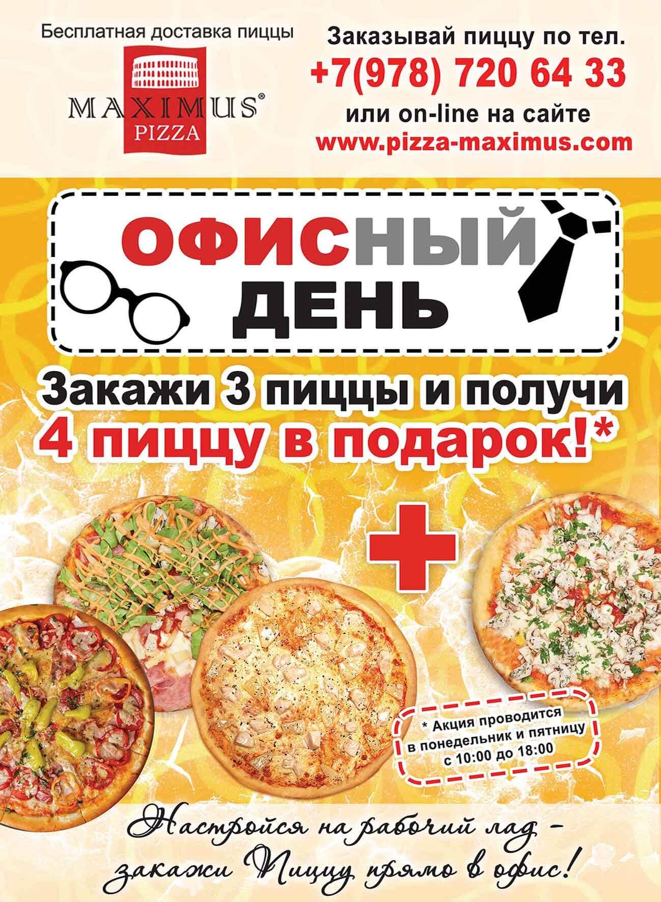 доставка пиццы - акция офисный день