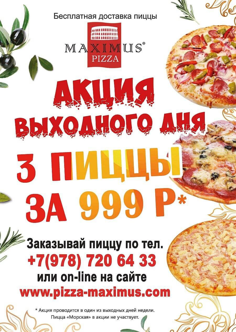 доставка пиццы - акция выходного дня