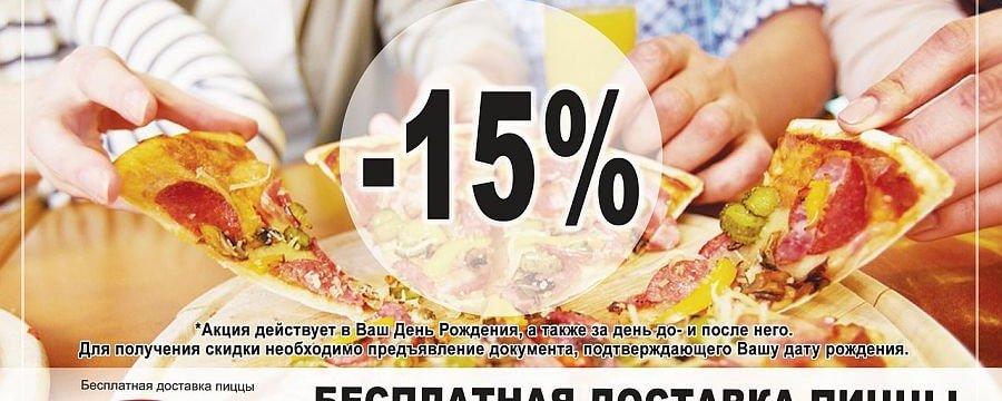доставка пиццы - акция именинник