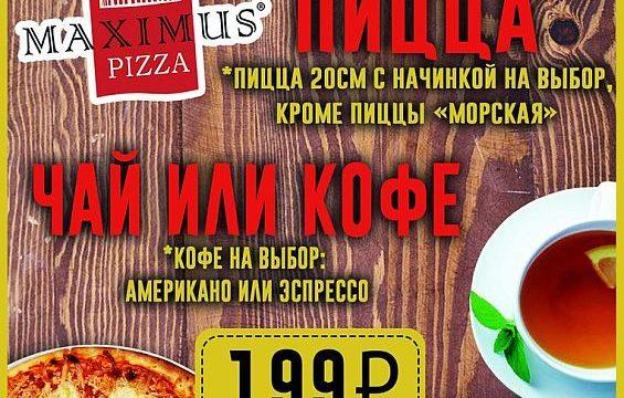 Пицца-ланч