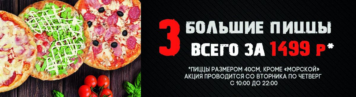 акция 3 пиццы за 1499